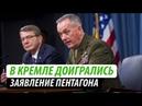 В Кремле доигрались Заявление Пентагона