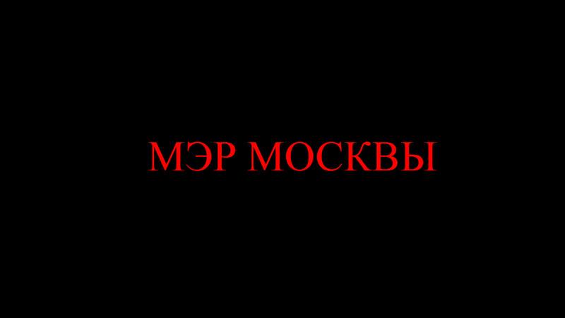 МЭР МОСКВЫ - ТРИ ШВА