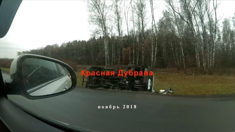Адская трасса М-5 Урал. Вымирающая деревня Красная Сушка