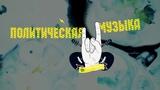 ПОЛИТИЧЕСКАЯ МУЗЫКА № 36 (Юрий Каспарян и Игорь Вдовин)