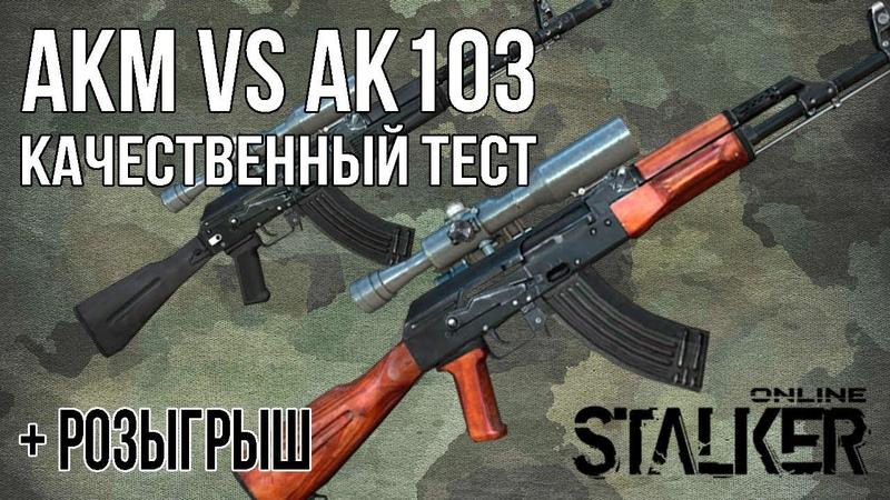 Сталкер онлайн АКМ vs АК103