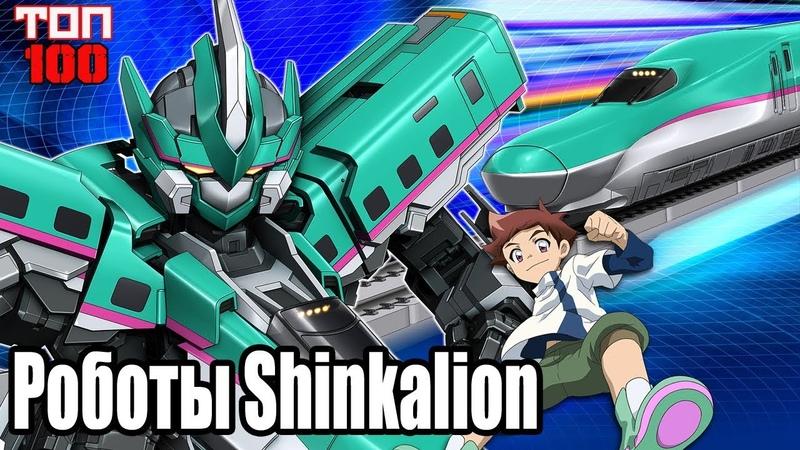 Роботы Shinkalion/Shinkansen Henkei Robo Shinkalion The Animation (2018).ТОП-100. Трейлер