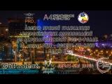 Запись прямой трансляции Всероссийских Соревнований по АРР в Ростове-на-Дону 14 10 2018 часть 2