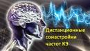 Дистанционные сонастройки частот Космоэнергетики