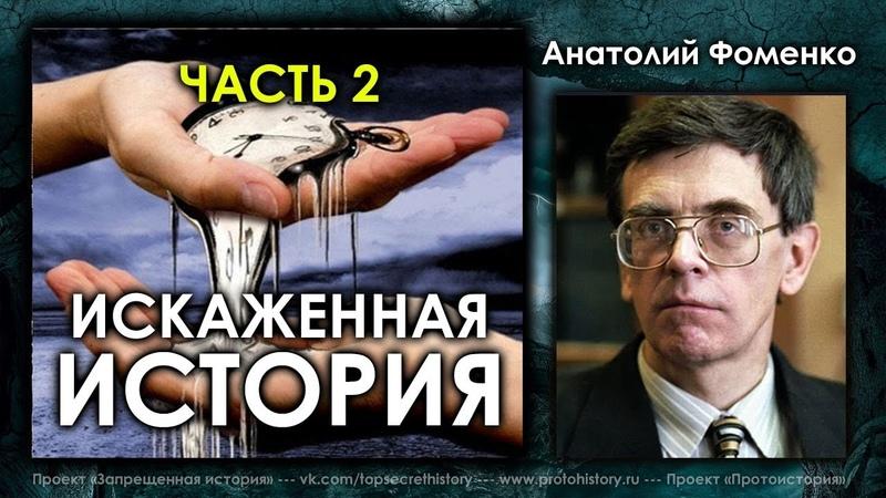 Анатолий Фоменко. Искаженная история. Часть 2
