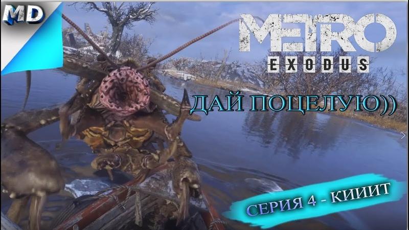 Metro Exodus - 4 серия - ВОТ ЭТО РЫБЕХИ