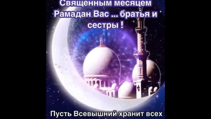 Месяц 🌙 рамадан 🤲🙏🏼🤲🙏🏼🤲🙏🏼
