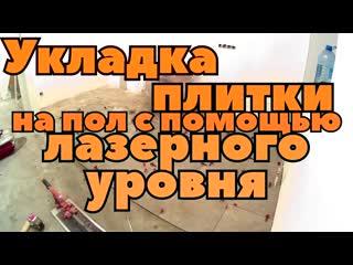 Лазерный уровень и СВП при укладке плитки на пол. Ремонт квартир Омск