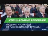 Госдума: итоги года от руководителей фракций