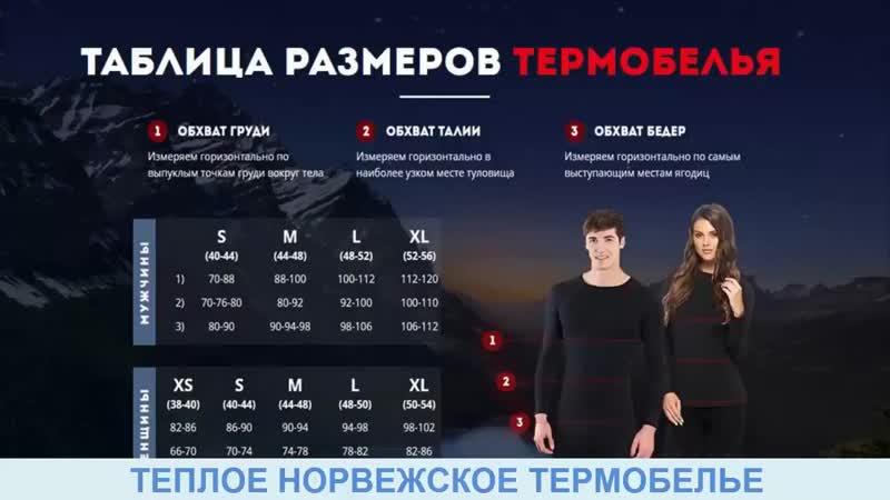 Термобелье Nord City за 1690 руб -лучший подарок на Новый год! Ссылка под видео.