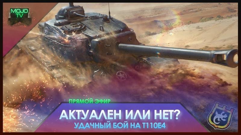 Т110Е4 - АКТУАЛЕН ИЛИ НЕТ ЭТОТ БОЙ ПОКАЗАЛ ВСЁ (MOJO TV)