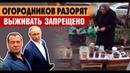 Степан Сулакшин Выживать запрещено Дачный закон вступил в силу