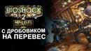 С дробовиком на перевес BioShock 2 Minerva's Den 3