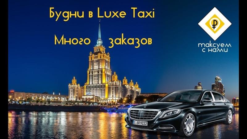 Будни в Luxe Taxi. Таксую на Майбахе. г. Москва Апрель 2018г