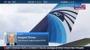 Новости на Россия 24 • А320 компании Egypt Air пропал с радаров над Средиземным морем