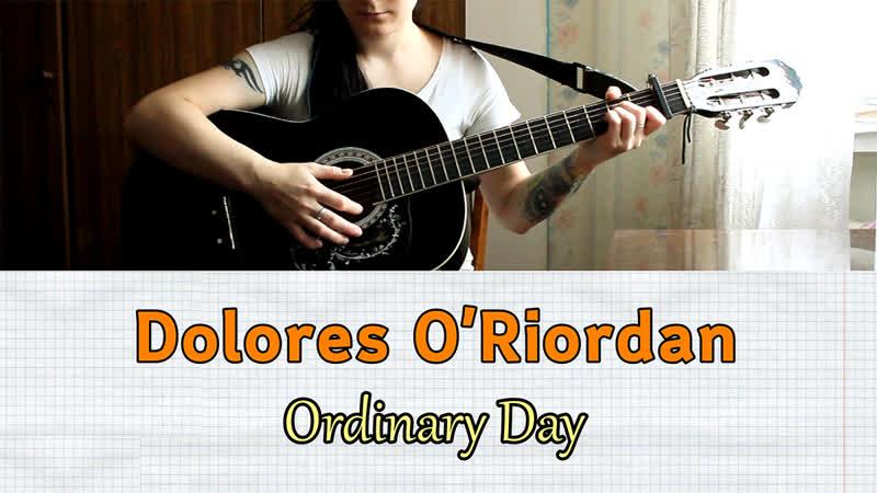 Ordinary Day - Dolores O'Riordan РАЗБОР НА ГИТАРЕ