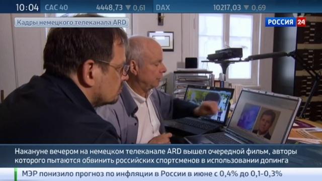 Новости на Россия 24 • Допинговый сиквел ARD: анонимные письма и размытые фотографии