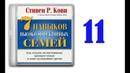 Стивен Кови - 7 Навыков высокоэффективных семей. 11 - Затачивайте пилу
