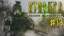 Прохождение Сталкер Тень Чернобыля 13 ♠ Выжигатель мозгов ♠ Остался без патронов в лаборатории Х-10
