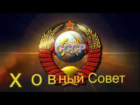 СРОЧНО! Приговор Верховного суда СССР О рейдерском захвате и экспроприации Сбербанка СССР