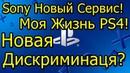 Sony Запустила Новый Сервис! Моя Жизнь PS4! Новая Дискриминация