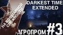 Агропром На Кошмарной Сложности S.T.A.L.K.E.R. Darkest Time. Extended 3
