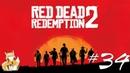 Red Dead Redemption 2 - 34 - Юный натуралист Легендарный волк и горы