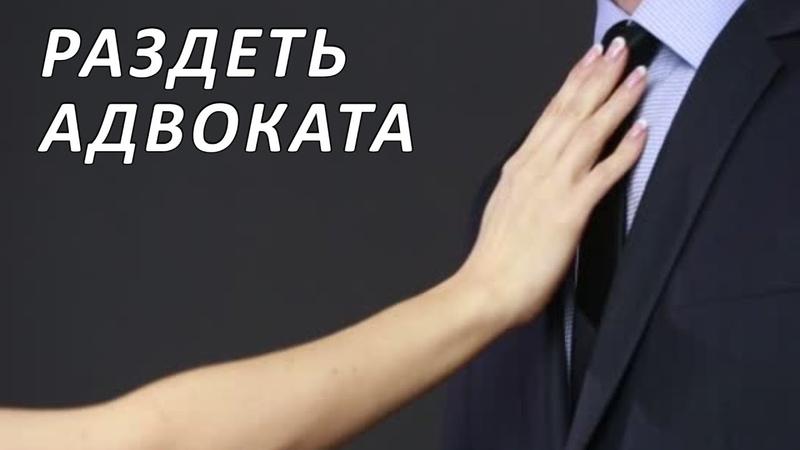 РАЗДЕТЬ АДВОКАТА | Аналитика Юга России