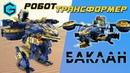 Battle of Titans. Robot Transformer. Cormorant T3. Робот Баклан. Робот Трансформер. Пустыня.