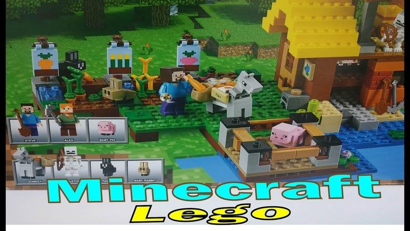 МАЙНКРАФТ - В РЕАЛЬНОЙ ЖИЗНИ Играем в Lego MineCraft Ninjago.