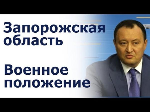 Подготовка Запорожской области к введению военного положения