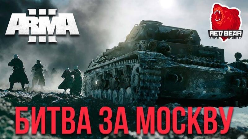БИТВА ЗА МОСКВУ / ARMA 3 / IRON FRONT/ RED BEAR
