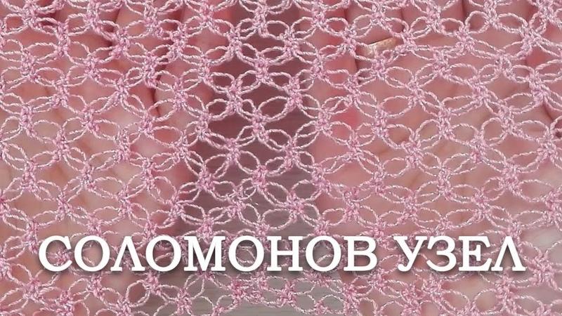 Узор крючком 3. Соломонов узел (Crochet Solomons Knot)