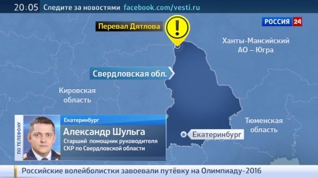 Новости на Россия 24 • Туристы, нашедшие загадочный труп на перевале Дятлова, пропали