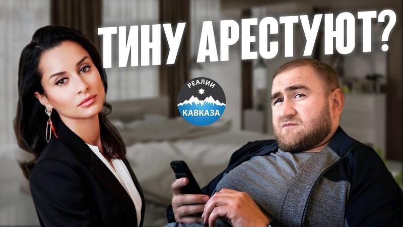 Готовится арест Тины Канделаки по делу Арашукова