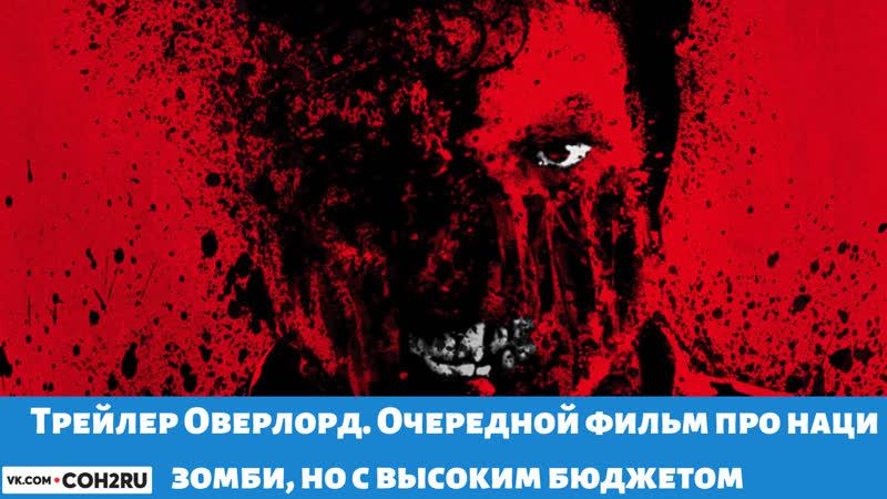 Оверлорд — Русский трейлер (2018)