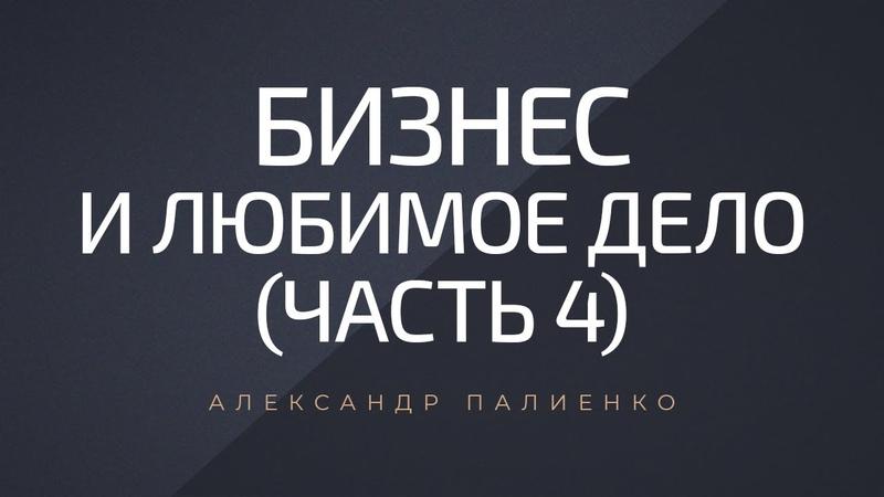 Бизнес и любимое дело (часть 4). Интервью с Александром Палиенко.