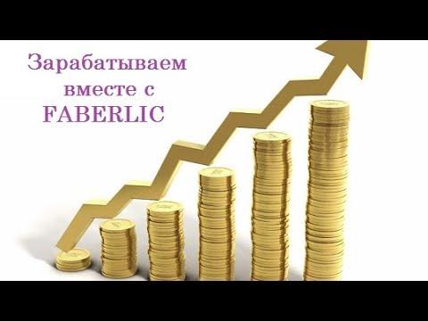 Как пользоваться продукцией компании Faberlic и на этом зарабатывать? Faberlic