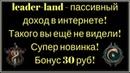 Leader land пассивный доход в интернете Такого вы ещё не видели Супер новинка Бонус 30 руб