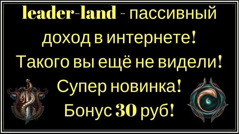 Leader land пассивный доход в интернете Такого вы ещё не видели Супер новинка Бонус 30 руб смотреть онлайн без регистрации