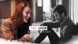 Kadir & Zeynep | КАДЫР + ЗЕЙНЕП | -ТЫ МОЕ !HD