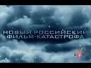 Новый Российский фильм катастрофаЗима
