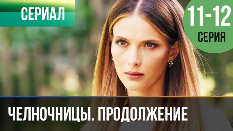 Челночницы Продолжние 2 сезон 11 и 12 серии Мелодрамма