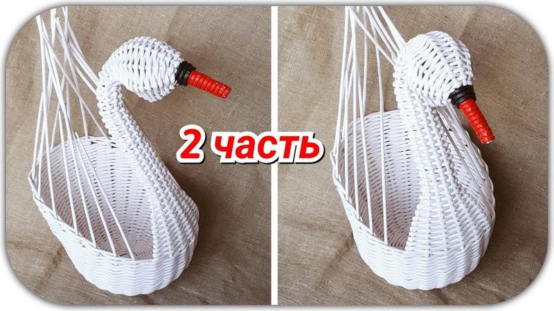 Плетем Лебедя из газетных трубочек 2! Трансляция! 17.01.19