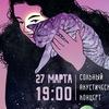 Кошка Сашка в Тольятти 27 марта 2019