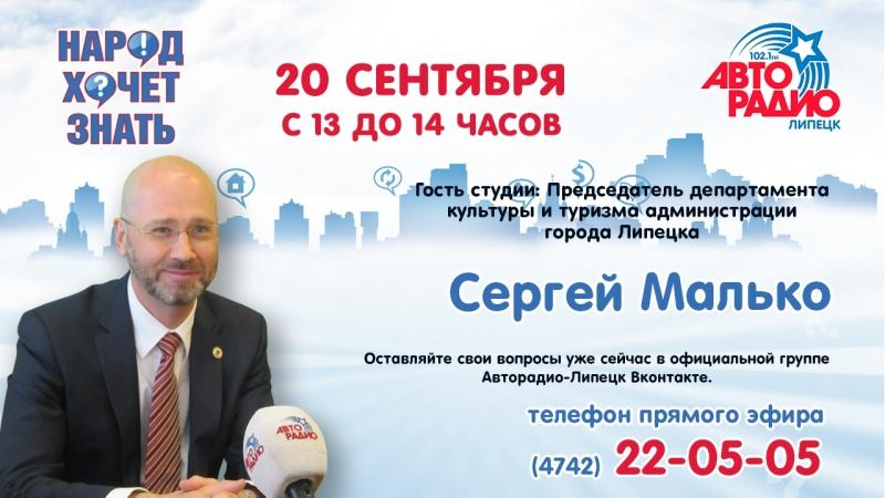 Председатель департамента культуры и туризма города Липецка Сергей Малько на Авторадио Липецк