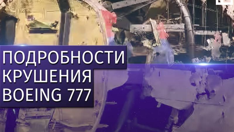 Минобороны представило новые доказательства о крушении MH17