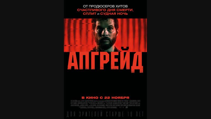 Апгрейд в кино с 22 ноября