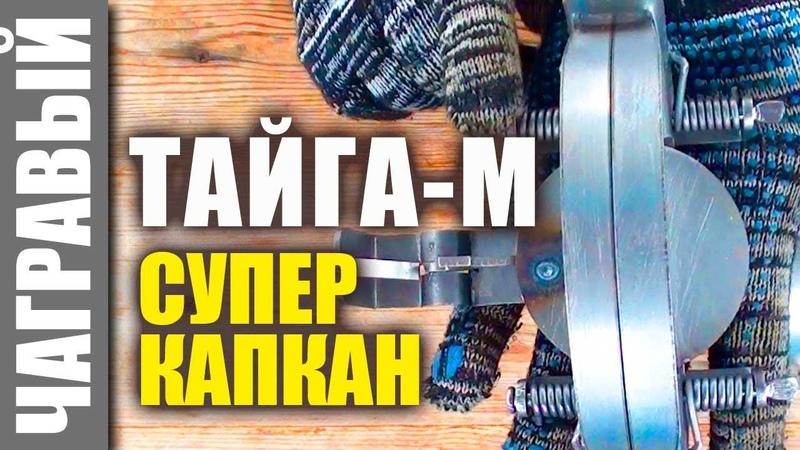 СУПЕР КАПКАН Тайга М какой он
