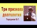 Три признака ДОЛГОЛЕТИЯ. Торсунов О.Г.